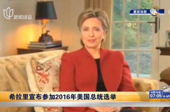 希拉里宣布参加2016年美国总统选举