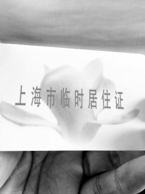 记者拿到的上海市临时居住证
